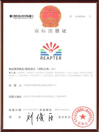 瑞普特商标注册证