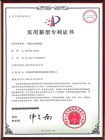 瑞普特一种板壳式换热器专利证书