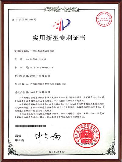 瑞普特一种可拆式板式换热器专利证书
