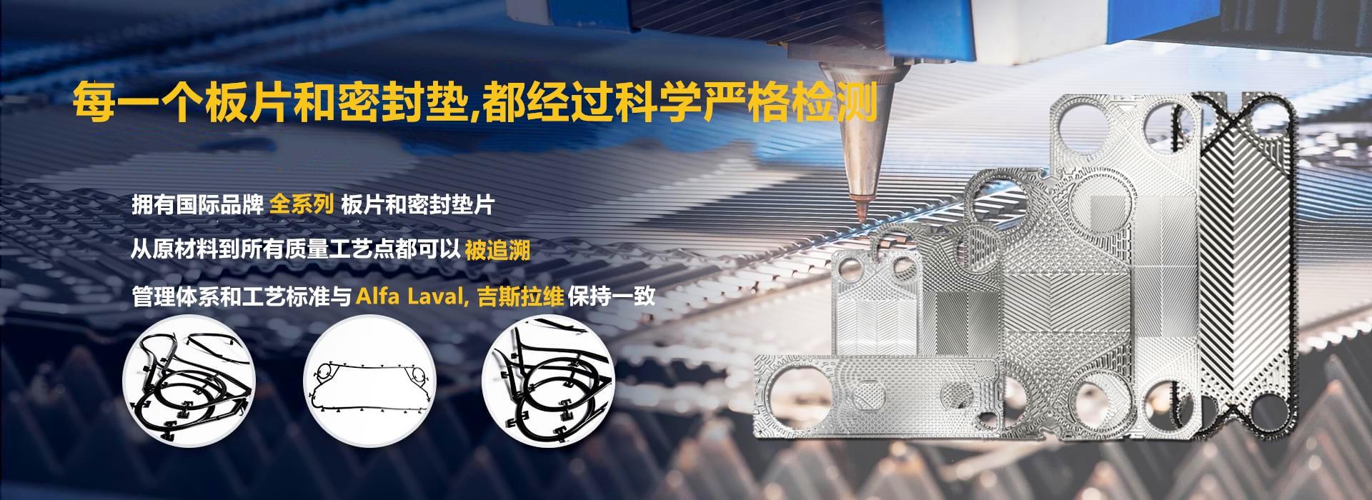 进口品质板式换热器生产厂家青岛瑞普特