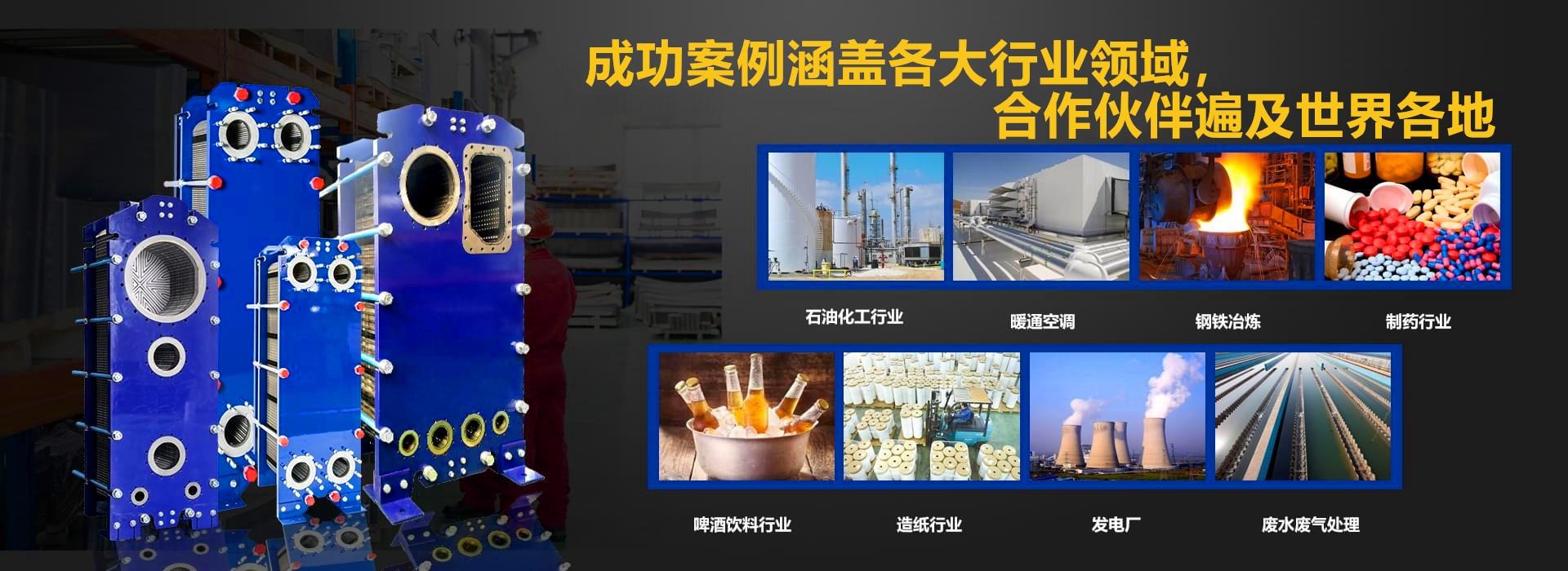 宽流道板式换热器厂家青岛瑞普特