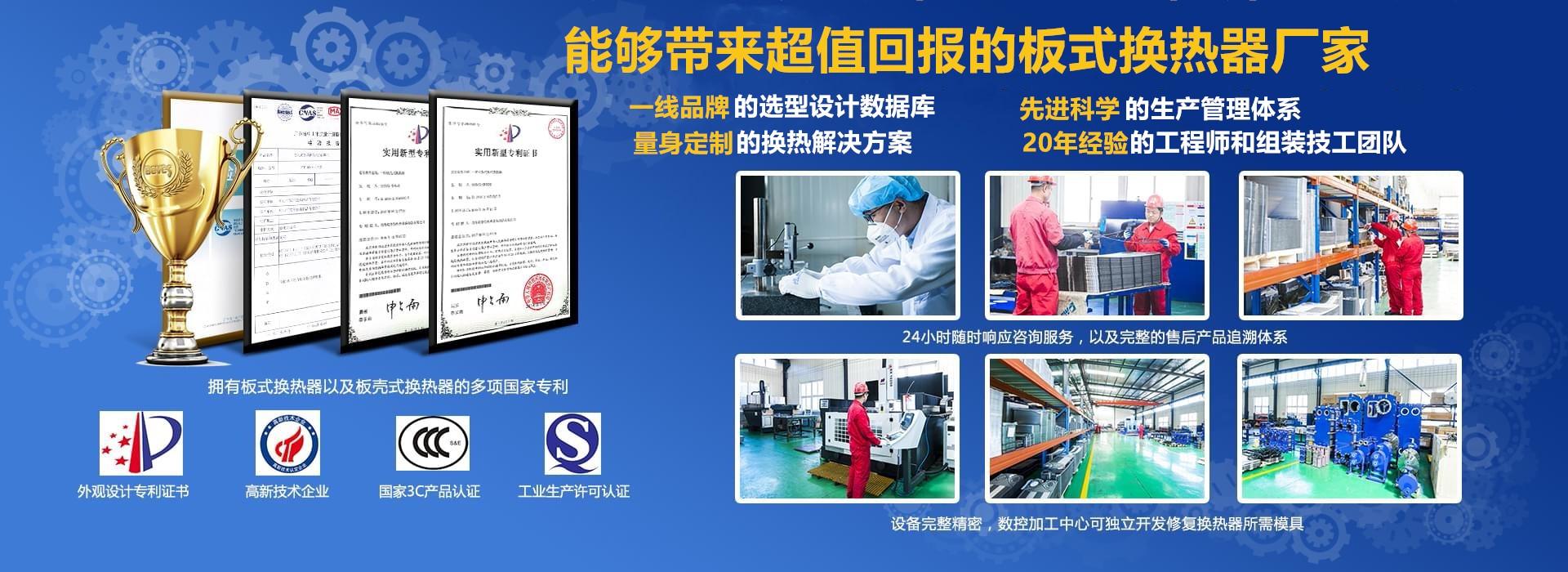 板式换热器密封垫片配件替换生产厂家
