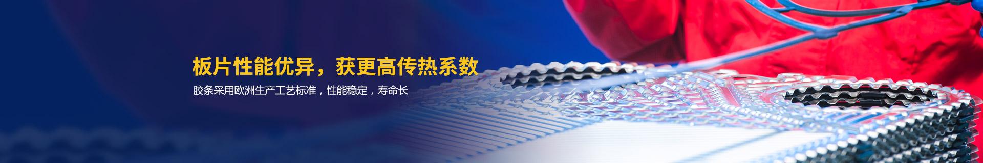 瑞普特板片性能优异,获更高传热系数